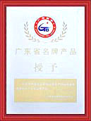 荣获广东省名牌产品
