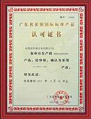 广东省国际标准产品认可证书